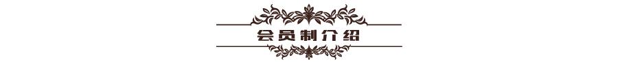 1会员制介绍.jpg